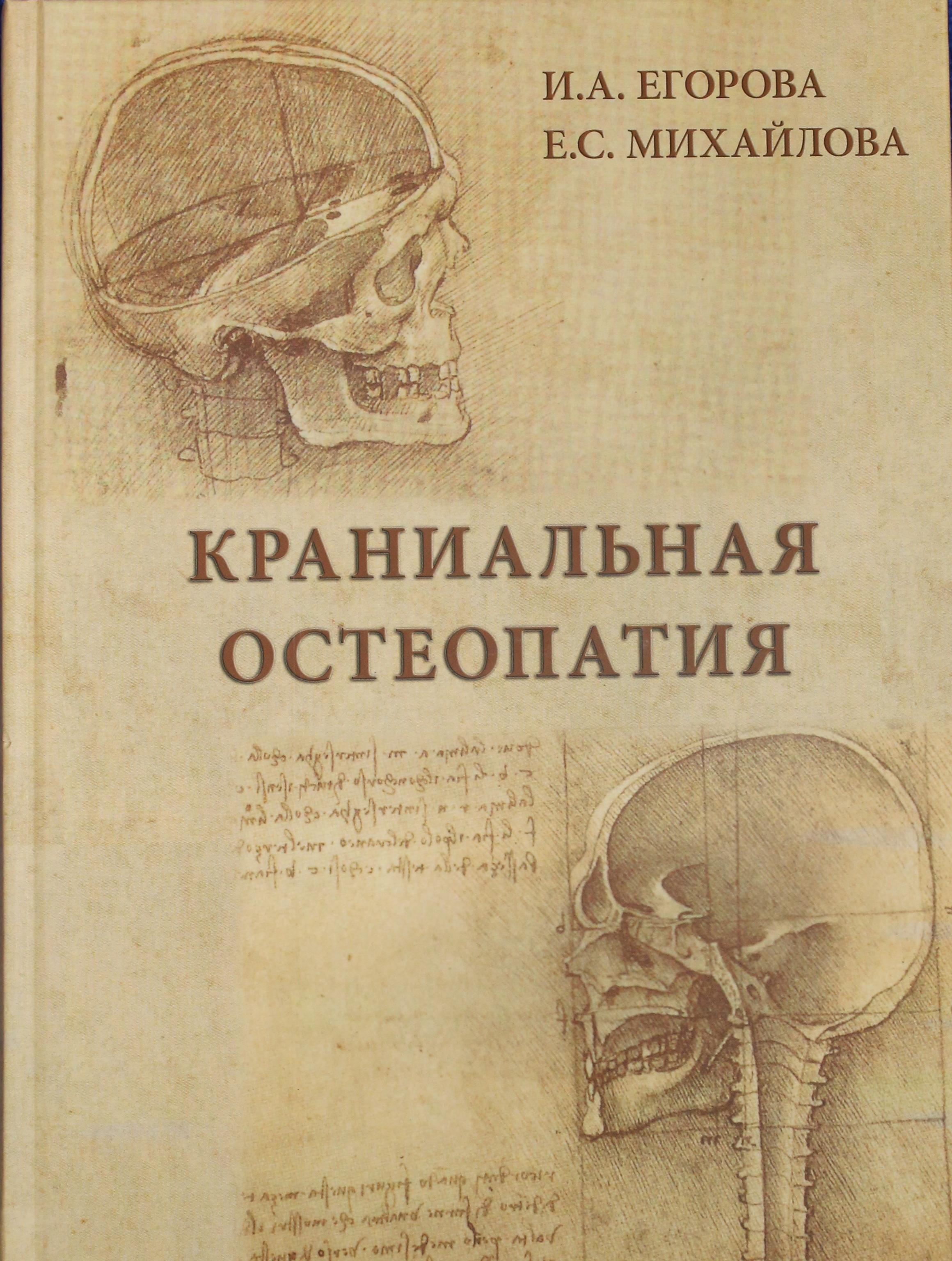 Реймонд Солано - Краниальная Остеопатия