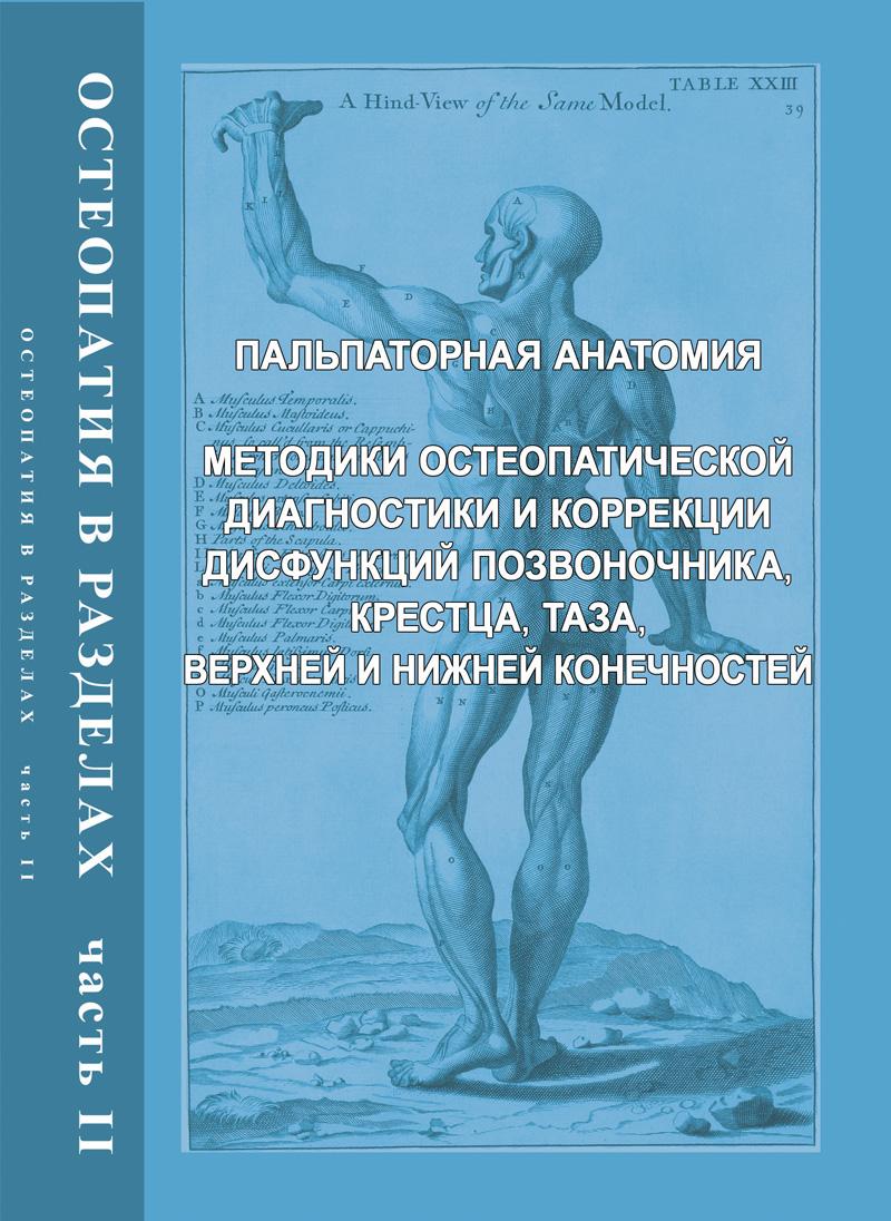 Остеопатия в разделах. II часть переиздание. Остеопатия в разделах. Часть II: руководство для врачей