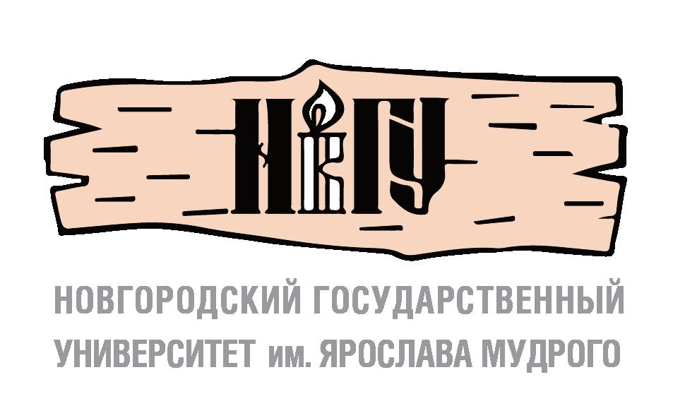 НОВГОРОДСКИЙ ГОСУДАРСТВЕННЫЙ УНИВЕРСИТЕТ ИМЕНИ ЯРОСЛАВА МУДРОГО (НовГУ)