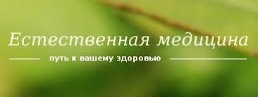 Клиника «Естественная медицина»