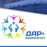 Медицинский центр «Дар+»